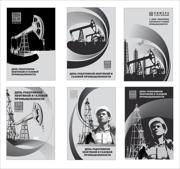 День нефтяника корпоративные поздравления 63