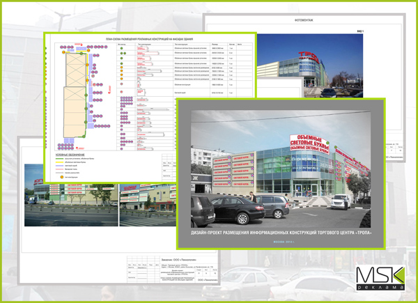 Концепция наружной рекламы на фасаде ТЦ