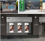 Дизайн и оформление фасада салона